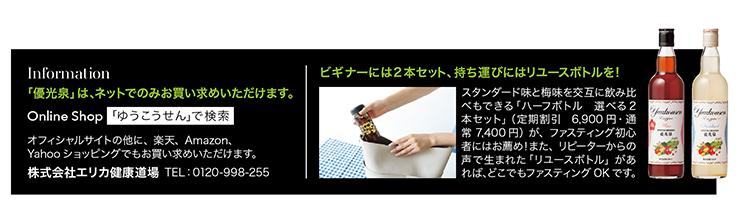 yukosen3