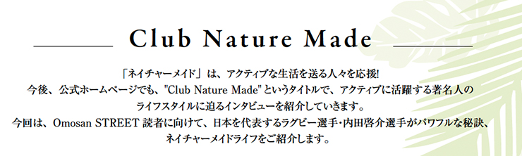 naturemade sub3