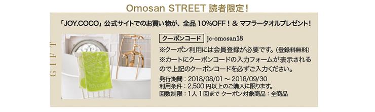 JOYCOCO056 gift